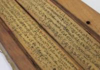 Foto Government Oriental Manuscripts Library